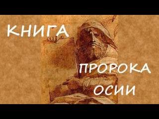 Книга пророка Осии 1:1 История невероятной любви Александр Витер