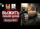 Выжить любой ценой №21 - от TheGun и Komar1K World of Tanks wot-vod