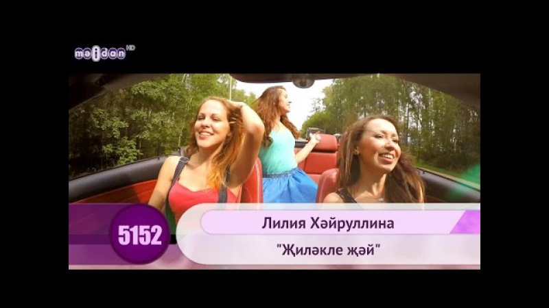 Лилия Хайруллина - Жилэкле жэй | HD 1080p