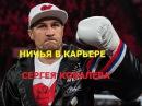 Ничья Сергея Ковалева в начале карьеры,где Ковалев победил нокаутом.