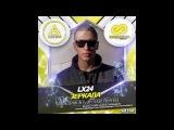 Lx24 - Зеркала (Alex Shik &amp Ivan Star Remix)