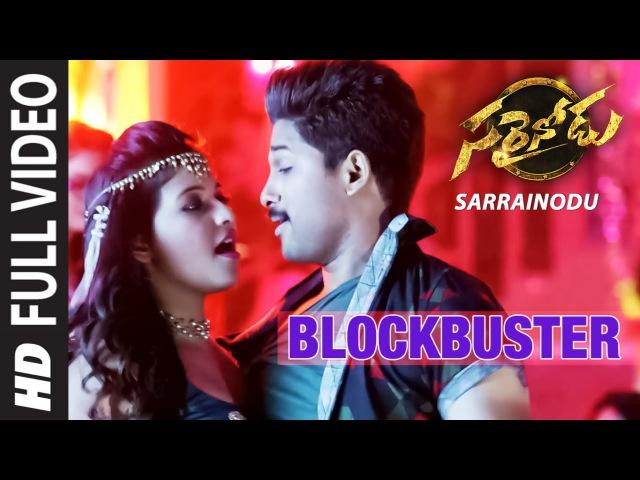 BLOCKBUSTER Full Video Song || Sarrainodu || Allu Arjun, Rakul Preet || Telugu Songs 2016