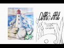 Рисуем иллюстрации Как нарисовать маяк акварелью с линерами Dari Art рисоватьМОЖЕТкаждый