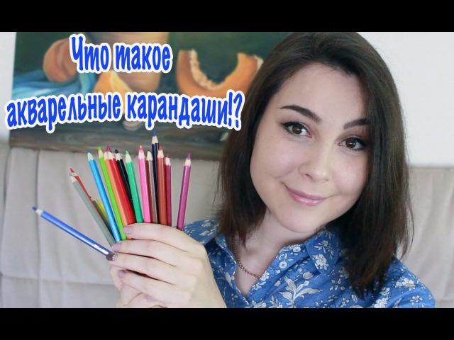 Что такое акварельные карандаши!? И как ими рисовать? Dari_Art рисоватьМОЖЕТкаждый