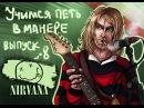 Учимся петь в манере. Выпуск №8. Nirvana - Smells like teen spirit / Come as you are. Kurt Cobain