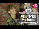 GOT7's Hard Carry Hard Carry Song My home Ep 5 Part 6