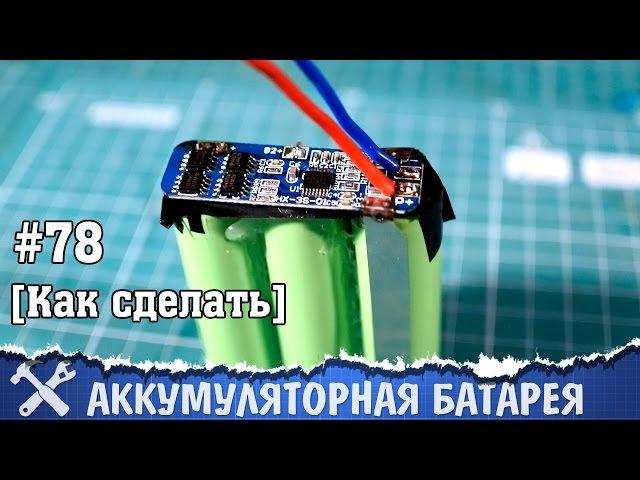 Как перевести шуруповёрт на литиевые аккумуляторы (сварка аккумуляторов в батарею)