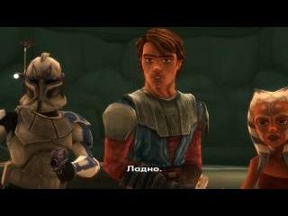 Прохождение игры Звёздные войны война клонов Часть 7