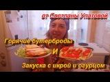 Горячие бутерброды и закуска с икрой и огурцомHot sandwiches and appetizer with caviar and cucumber