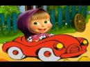 Маша и Медведь -Маша гоняет на машинке.Мультфильм про машинки Развивающий мульт...