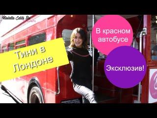 Невероятный автобус! /TINI [русские субтитры]