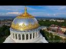Санкт-Петербург, Кронштадт: крейсер Аврора и форты - аэросъёмка
