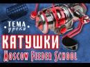 Moscow Feeder School тема Катушки для фидера