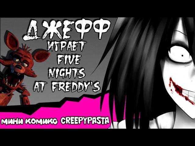 Джефф играет в Five Nights at Freddys( мини комикс Creepypasta)