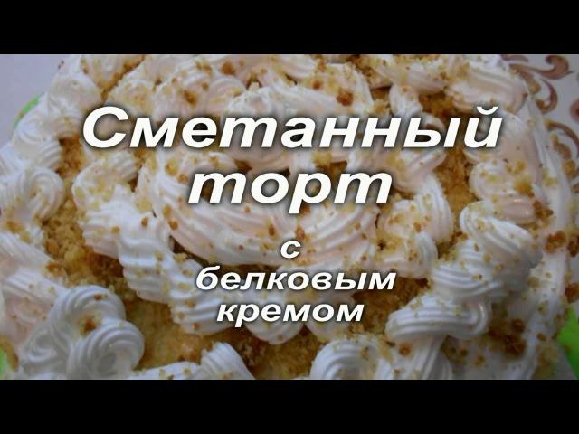 Торт сметанный с белковым кремом. Прост в приготовлении, получается как бисквит!