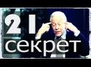 21 СЕКРЕТ МЫШЛЕНИЯ МИЛЛИОНЕРОВ НАЧИНАВШИХ С НУЛЯ, КАК СТАТЬ БОГАТЫМ И УСПЕШНЫМ (м ...