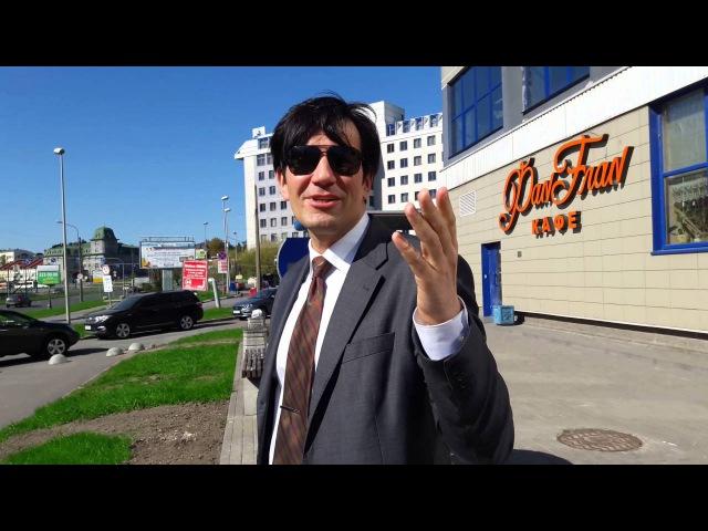 Незваный гость 1 Взрыв Макдака / Surveillance Camera Man Russia