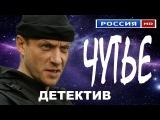 Захватывающий боевик ЧУТЬЕ русские детективы 2016 фильмы про криминал