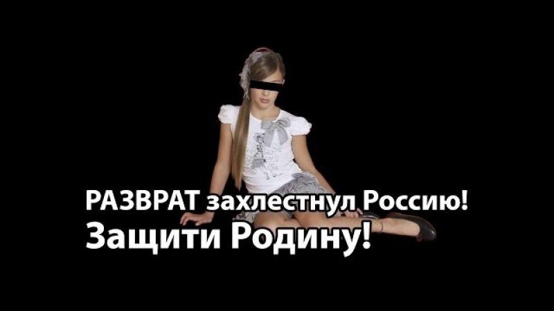 РАЗВРАТ захлестнул Россию! ЗАЩИТИ РОДИНУ!