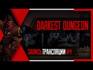 PHombie против Darkest Dungeon! Часть 4!
