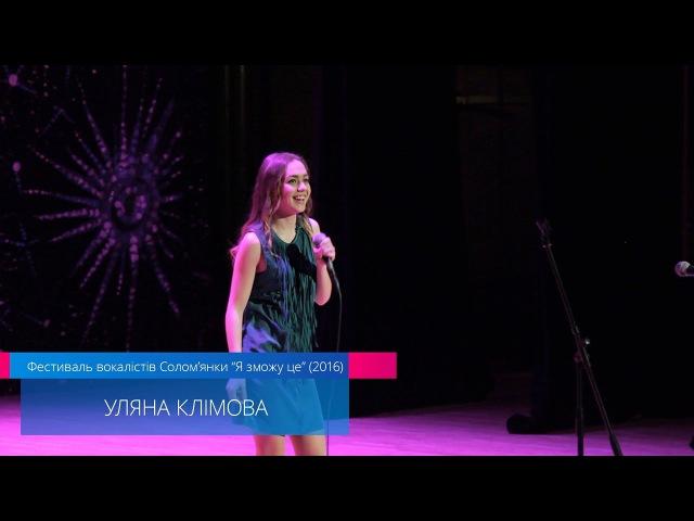 Уляна Клімова – Фестиваль вокалістів Солом'янки. Діти (2016)