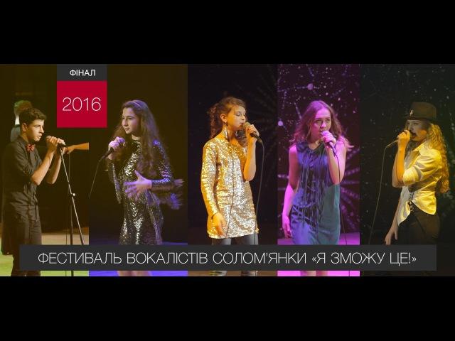 Я зможу це! Фестиваль вокалістів Солом'янки. Діти (2016) – Фінал. Промо