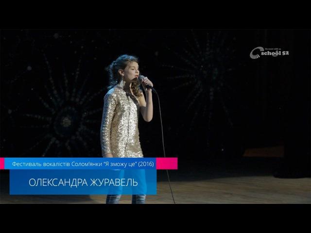 Олександра Журавель – Фестиваль вокалістів Солом'янки. Діти (2016)