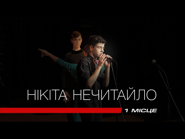 Нікіта Нечитайло – Фестиваль вокалістів Солом'янки. Діти (2016)