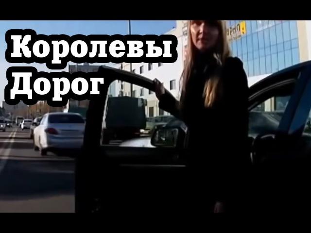 КОРОЛЕВЫ ДОРОГ 2 [ЖЕНЩИНЫ ЗА РУЛЕМ]
