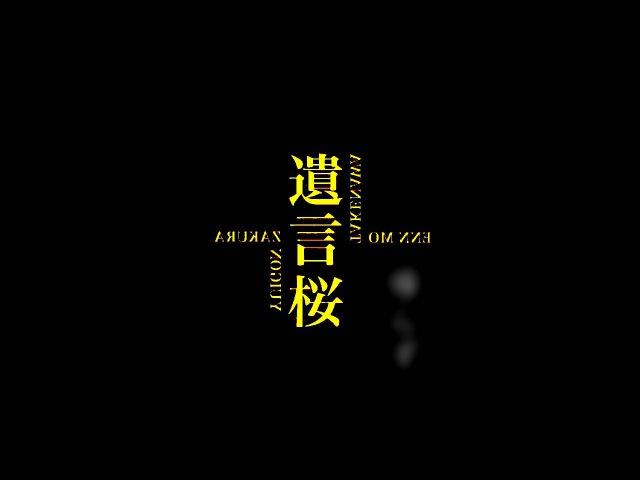艶も酣「遺言桜 〜short ver.〜」(ENN MO TAKENAWA - YUIGONZAKURA)Produced and Music written by Akira Yamaoka