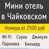 """Гостиница в Чайковском """"ВИЗИТ"""" Гостевой дом"""