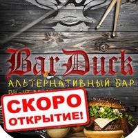 Логотип BarDuck - Альтернативный бар/ СКОРО ОТКРЫТИЕ!