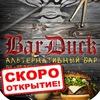 BarDuck - Альтернативный бар  СКОРО ОТКРЫТИЕ!