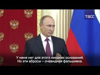 Владимир Путин заказчики доклада об имеющемся у РФ компромате на Трампа хуже проституток