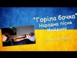 Горіла бочка — народна пісня Майдану (guitar cover)