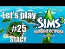 Let's play Sims 3  Sims 3 Райские Острова #25  Ужасная Свадьба, Новый Дом  Stacy