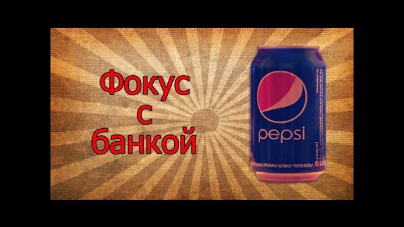 Фокус с банкой пепси(секрет)/The trick with a can of Pepsi(secret)