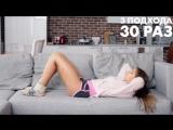 Упражнения на диване. Тренировка для ленивых