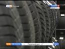 Мнение шинного эксперта Павла Телешева компания АвтоДвор МВ иД как правильно выбрать зимнюю шину