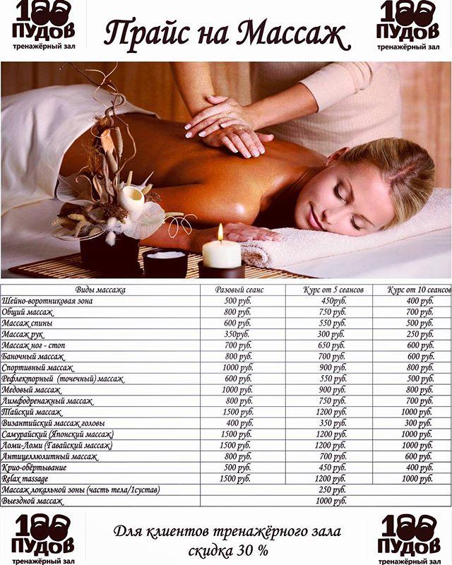 Общий массаж спины цена