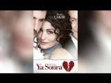 А что потом (2011)  Ya Sonra