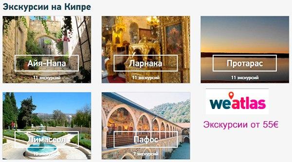 Гиды и экскурсии на Кипре. Интересно.
