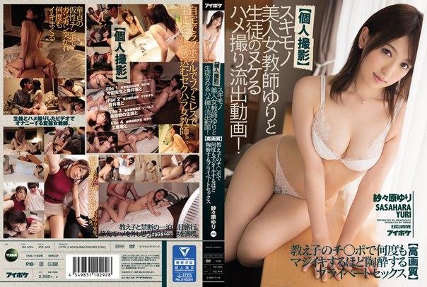 IPZ-849 – Sasahara Yuri, Jav Censored