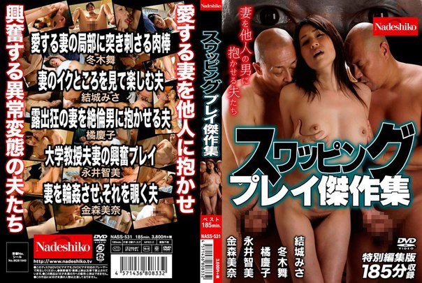NASS-531 – Jav Censored