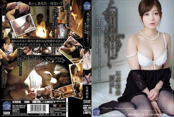 SHKD-546 – Ishihara Rina, Jav Censored