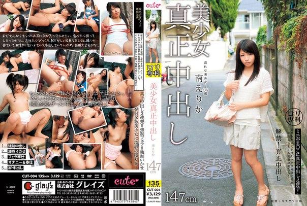 CUT-004 – Minami Erika, Jav Censored