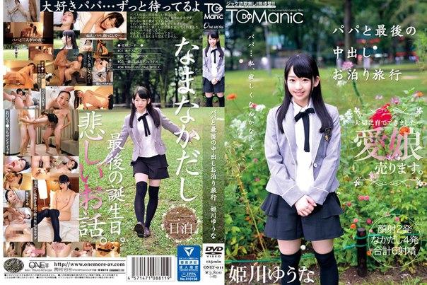 ONET-011 – Himekawa Yuuna, Jav Censored