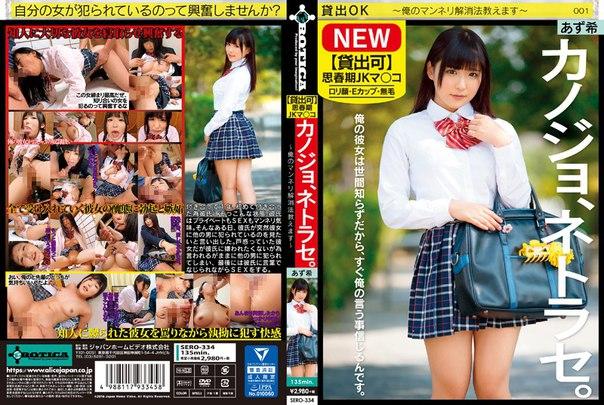SERO-334 – Azuki, Jav Censored