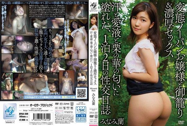APAA-369 – Minami Ran, Jav Censored