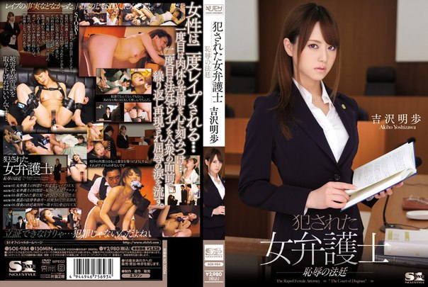 SOE-984 – Yoshizawa Akiho, Jav Censored